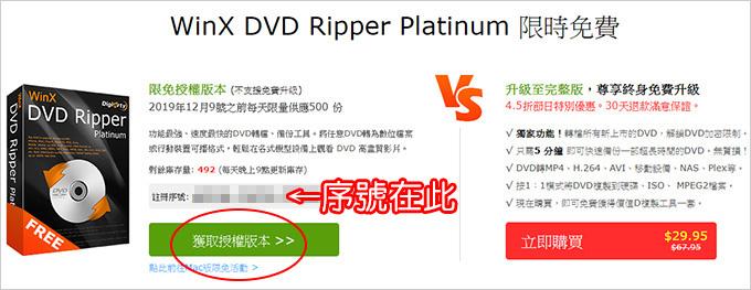 WinX-DVD-Ripper-Platinum.jpg
