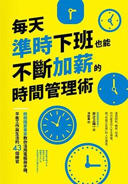 每天準時下班也能不斷加薪的時間管理術.jpg