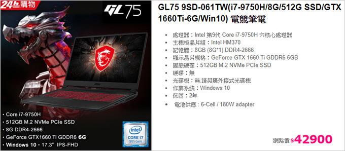GL75-9SD-061TW.jpg