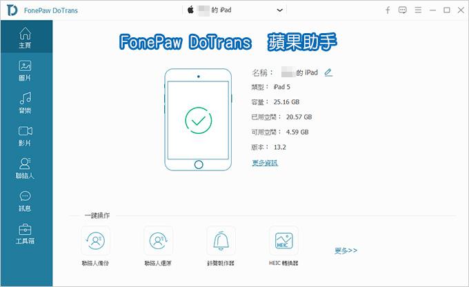 FonePaw-DoTrans--蘋果助手-11.jpg