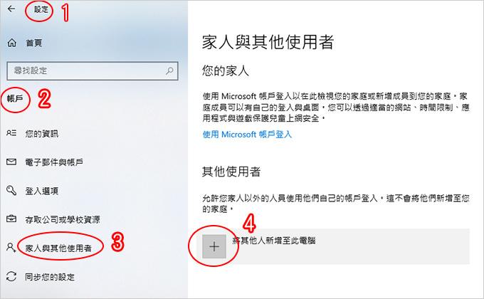 新增使用者.jpg