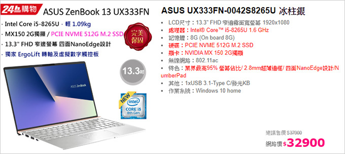 ASUS-UX333FN-0042S8265U.jpg