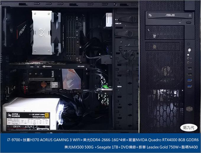 主機首圖-第九代---i7-9700--RTX4000.jpg