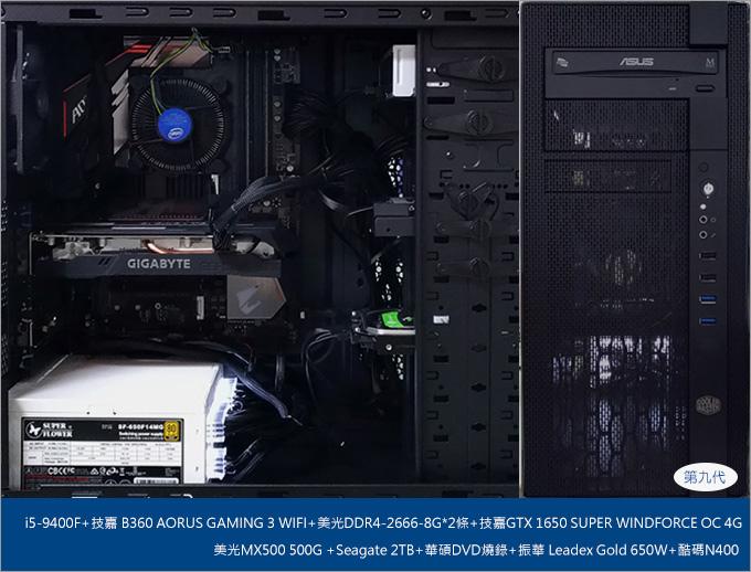 第九代 I5-9400F+GTX1650 SUPER 4G 遊戲繪圖機 組裝說明.jpg