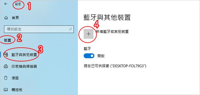 藍牙滑鼠設定-1.jpg