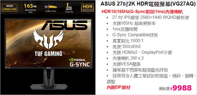 ASUS-27吋2K-HDR電競螢幕(VG27AQ).jpg