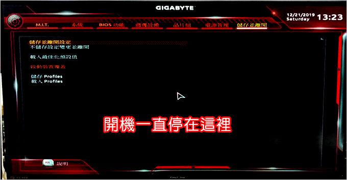 電腦停在BIOS畫面.jpg