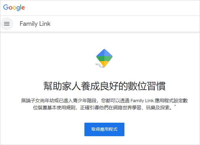 Google-Family-Link.jpg