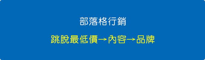 部落格行銷的三個階段.jpg