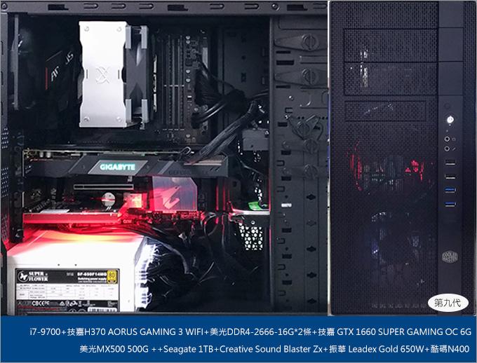主機首圖-第九代---i7-9700--GTX1660-SUPER.jpg