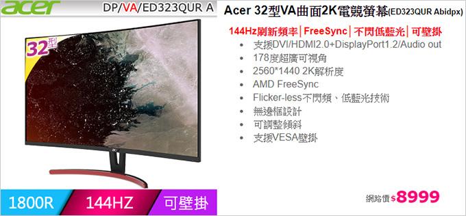 Acer-32型VA曲面2K電競螢幕(ED323QUR-Abidpx).jpg