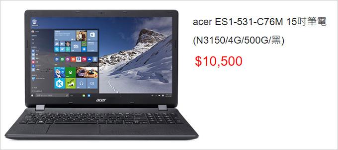 acer-ES1-531-C76M.jpg
