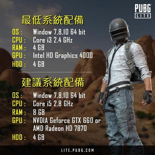PUBG-LITE.jpg