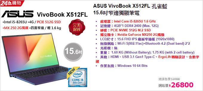 ASUS-VivoBook-X512F.jpg