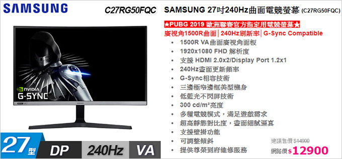 SAMSUNG-27吋240Hz曲面電競螢幕.jpg