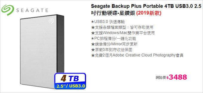 Seagate-Backup-Plus-Portable-4TB-USB3.0-2.5吋行動硬碟.jpg