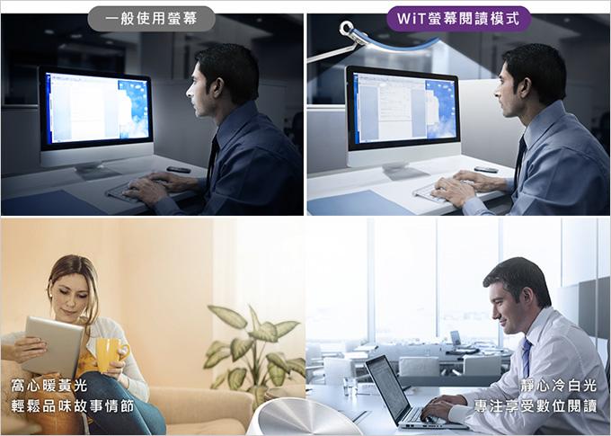 BenQ--WiT-螢幕閱讀護眼檯燈-05.jpg