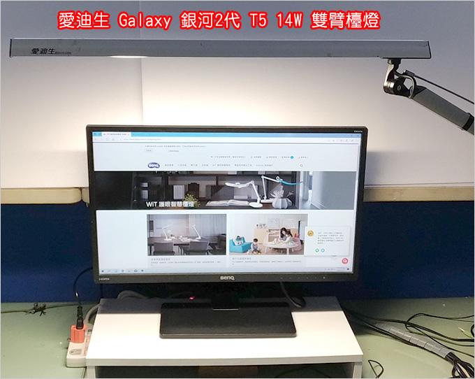 愛迪生-Galaxy-銀河2代-T5-14W-雙臂檯燈.jpg