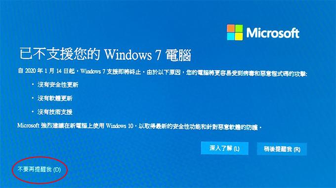 已不支援您的-Windows-7電腦.jpg