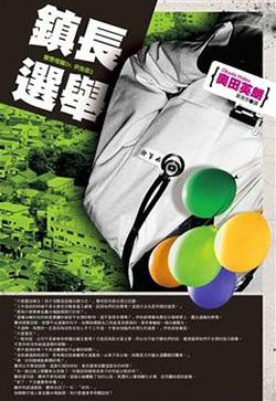 變態怪醫Dr.伊良部(03)鎮長選舉.jpg
