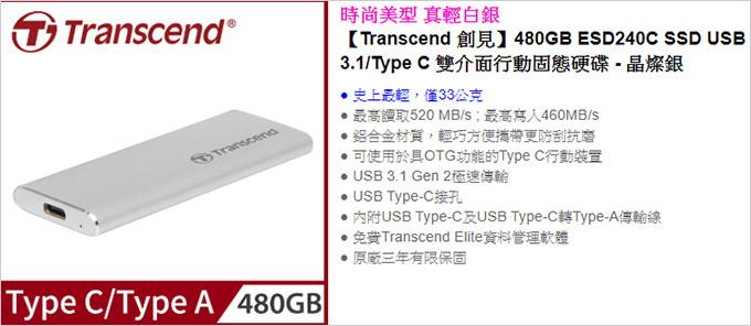 SSD行動硬碟.jpg