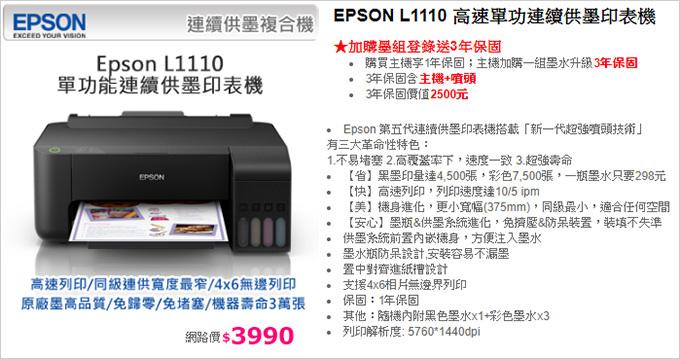 EPSON-L1110-高速單功連續供墨印表機.jpg