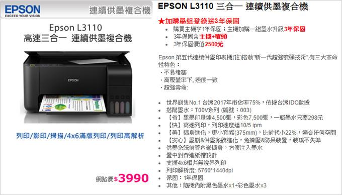 EPSON-L3110-三合一-連續供墨複合機.jpg