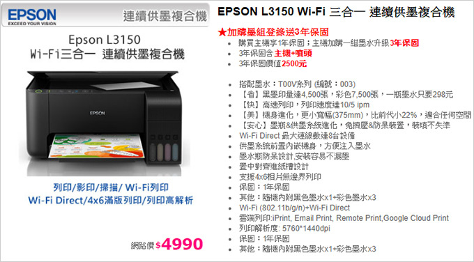 EPSON-L3150-Wi-Fi-三合一-連續供墨複合機.jpg