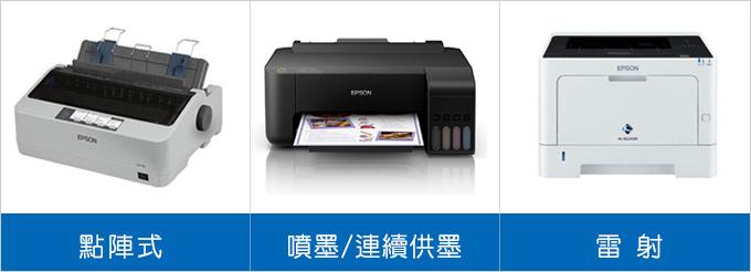 印表機.jpg