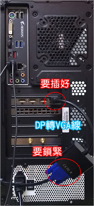 DP轉VGA線.jpg