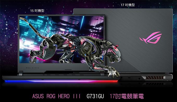 ASUS-ROG-HERO-III-G731GU-17吋電競筆電.jpg