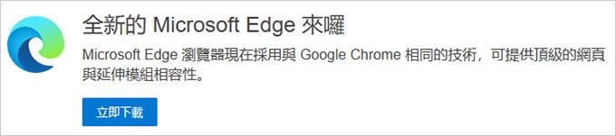 全新的-Microsoft-Edge-來囉.jpg