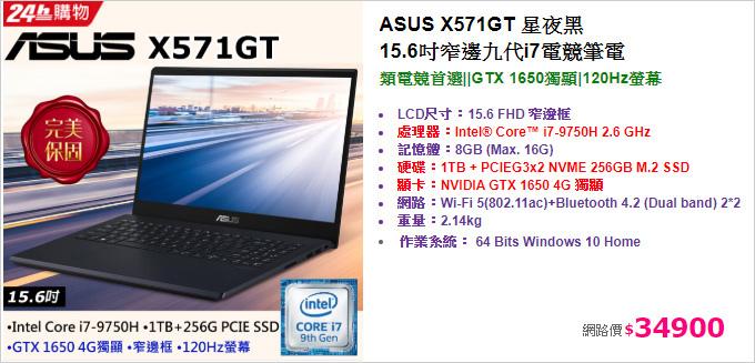ASUS-X571GT.jpg