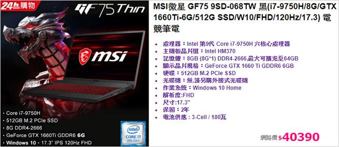 MSI微星-GF75-9SD-068TW.jpg