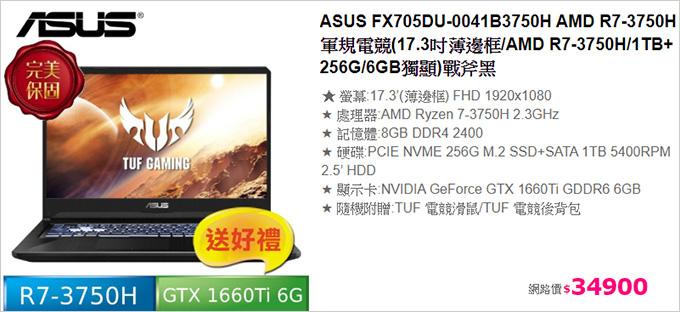 ASUS-FX705DU-0041B3750H.jpg