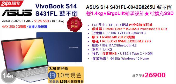 ASUS-S14-S431FL.jpg