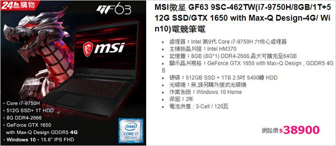 MSI微星-GF63-9SC-462TW.jpg