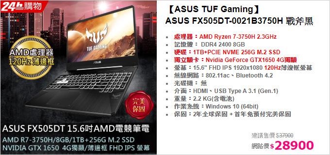 ASUS-FX505DT-0021B3750H.jpg