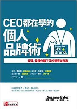 CEO都在學的個人品牌術.jpg