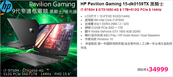 HP-Pavilion-Gaming-15-dk0159TX.jpg