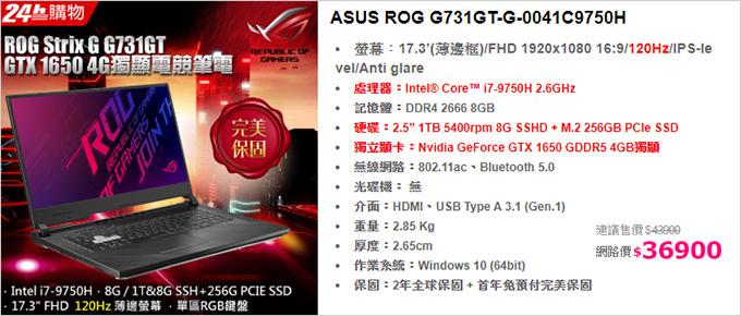 ASUS-ROG-G731GT-G-0041C9750H.jpg