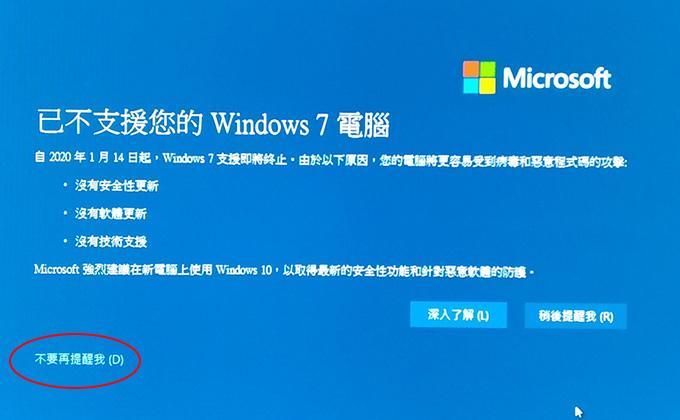 已不支援您的win7電腦.jpg