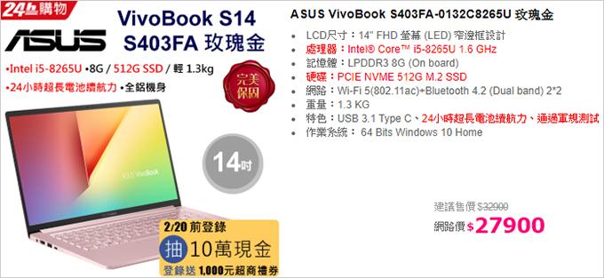 ASUS-VivoBook-S403FA-0132C8265U-玫瑰金.png