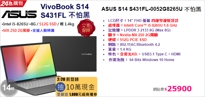 ASUS-S14-S431FL-0052G8265U.png