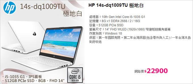 HP-14s-dq1009TU-極地白.jpg