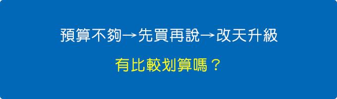 預算不夠→先買再說→改天再升級。-(有比較划算嗎?).jpg