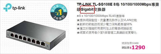 TP-LINK-TL-SG108E-8埠.jpg