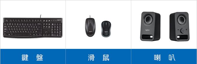 鍵盤-滑鼠.jpg