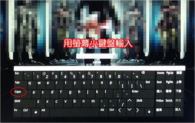 螢幕小鍵盤.jpg