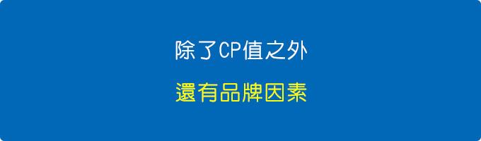 除了CP值之外還有品牌因素.jpg